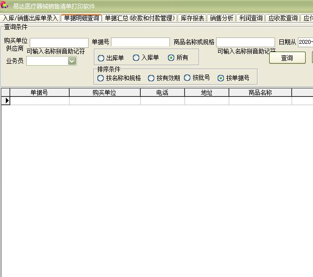 易达医疗器械药械销售清单打印软件截图2