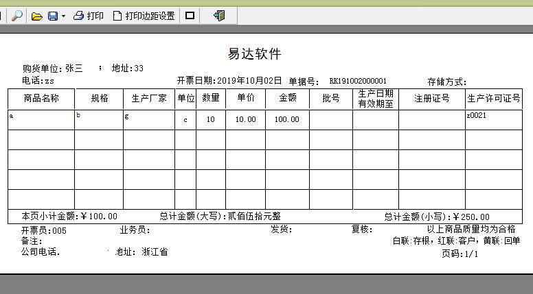 易达医疗器械药械销售清单打印软件截图3