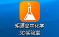 矩道高中化学VR3D虚拟仿真实验室(演示版)段首LOGO
