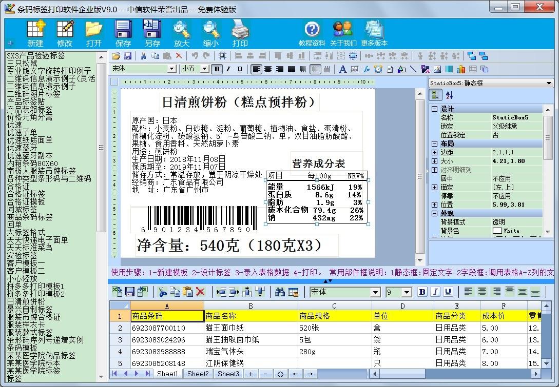 条码标签打印软件截图6