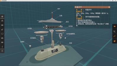 矩道初中化学VR 3D虚拟仿真实验室(演示版)