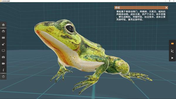 矩道初中生物VR 3D虚拟仿真实验室(演示版)
