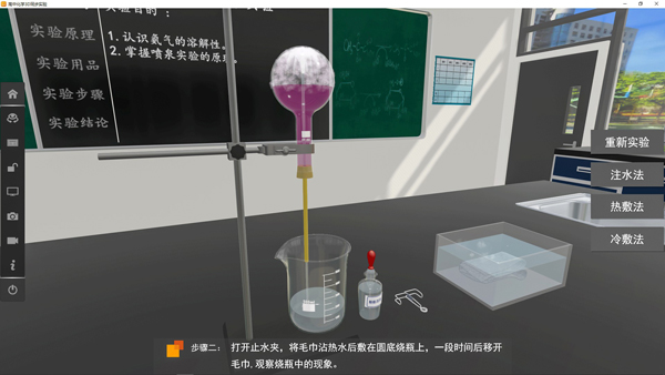 矩道高中化学VR3D虚拟仿真实验室(演示版)