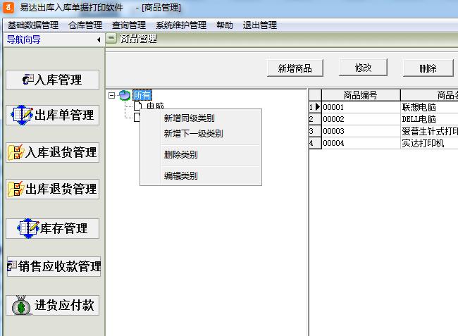 易达出库入库单据打印软件截图2