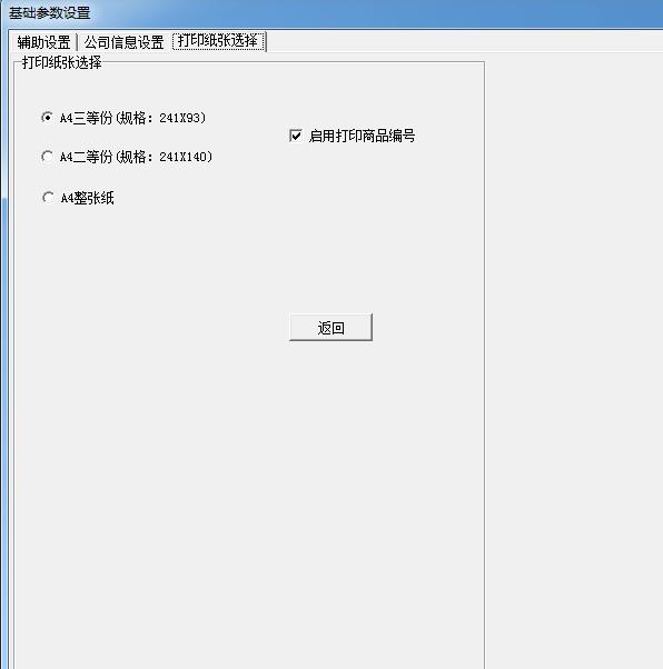 易达出库入库单据打印软件截图3