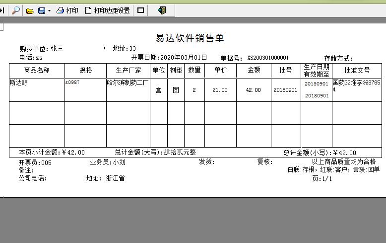易达医药保健品批发出库单打印软件