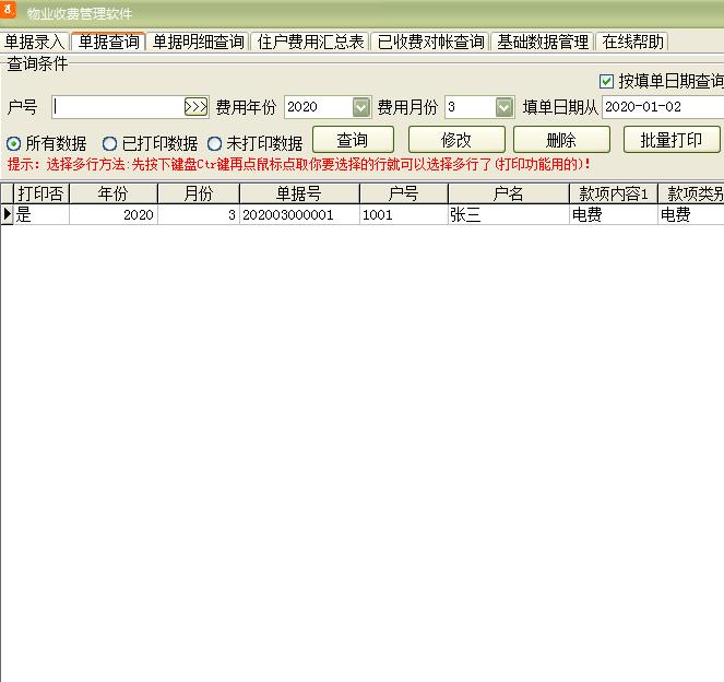 物业收费管理软件截图1