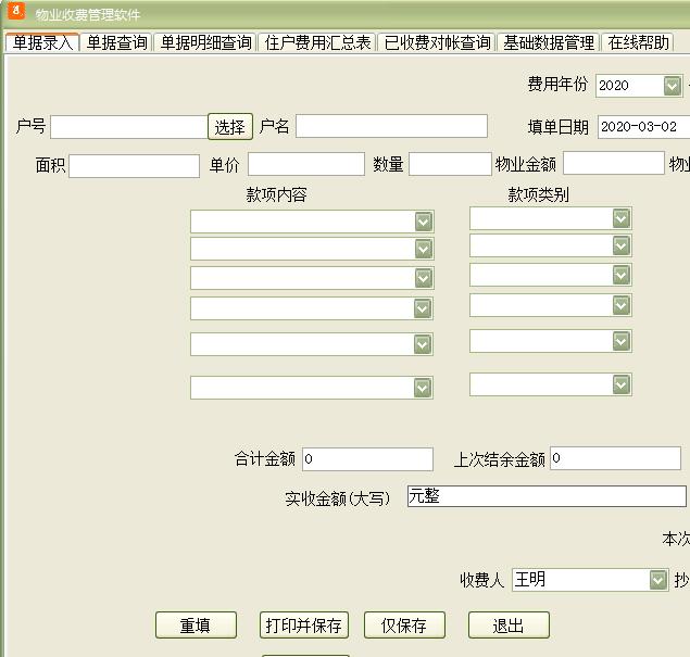 物业收费管理软件截图2