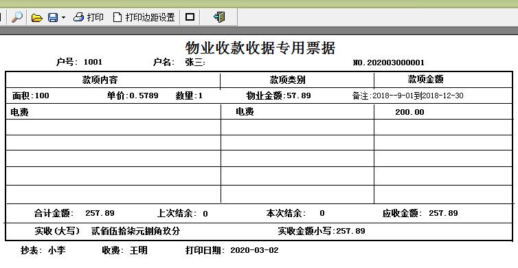 物业收费管理软件截图3