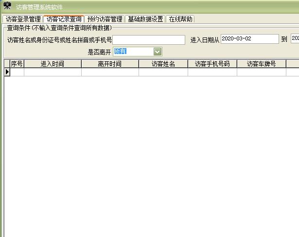 访客管理系统软件