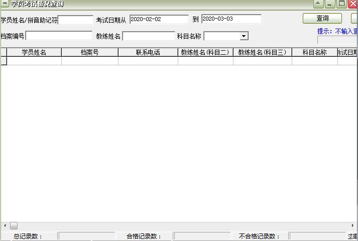 易达驾校管理系统软件