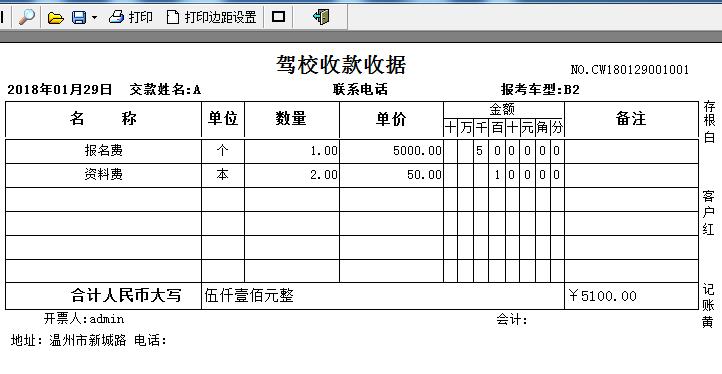 易达驾校管理系统软件截图4