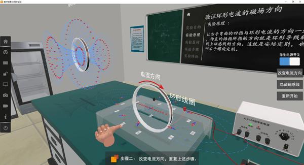 矩道高中物理VR3D虚拟仿真实验室(演示版)