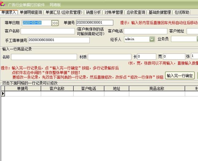 广告行业单据打印软件截图1