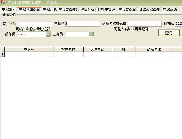 广告行业单据打印软件截图2