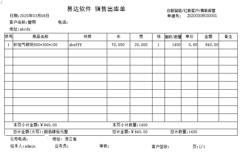 广告行业单据打印软件截图4
