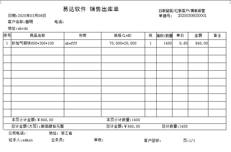 广告行业单据打印软件截图5
