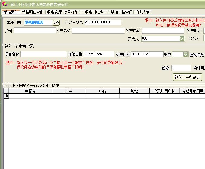易达小区物业费水电费收费管理软件截图1