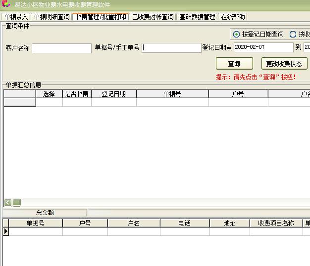 易达小区物业费水电费收费管理软件截图2