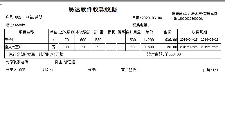 易达小区物业费水电费收费管理软件截图3
