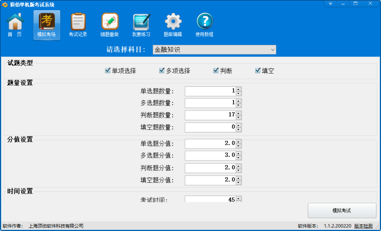 顶伯单机版考试系统截图1