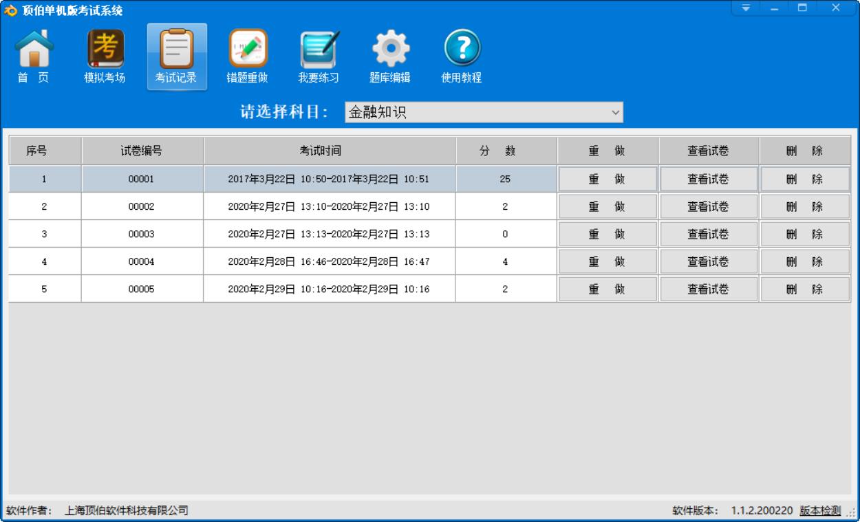 顶伯单机版考试系统截图2