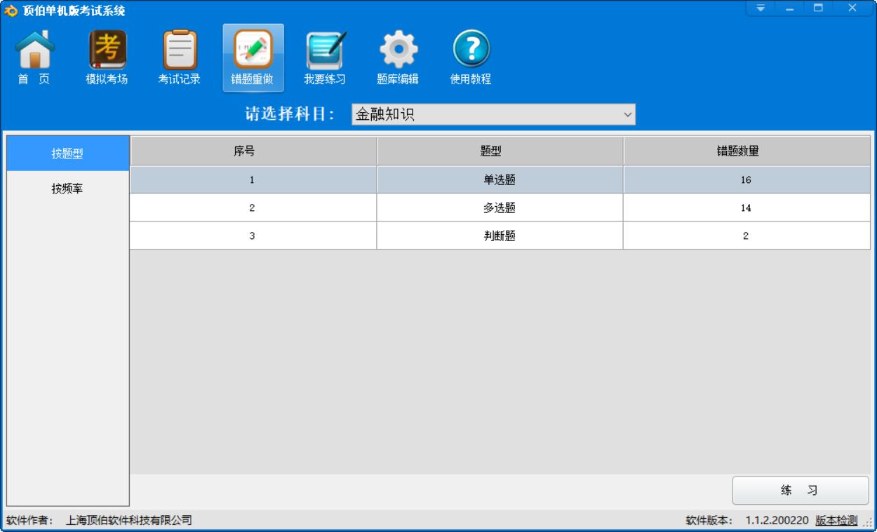 顶伯单机版考试系统截图3