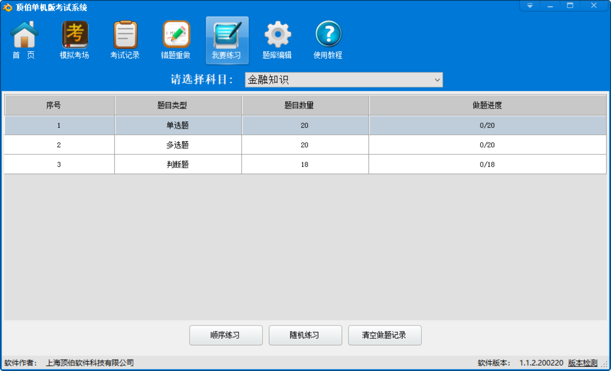 顶伯单机版考试系统截图4