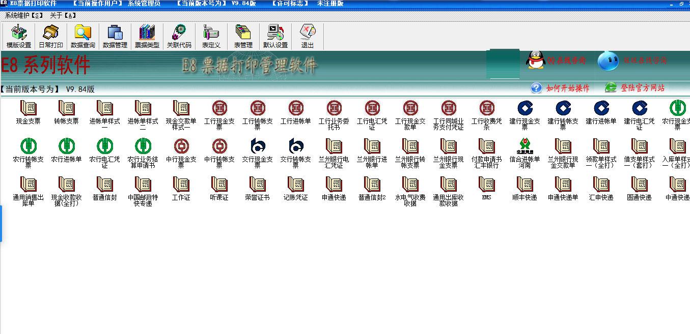 e8票据打印软件截图5