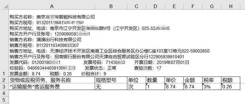 飞鱼电子发票台账(专业版)截图2