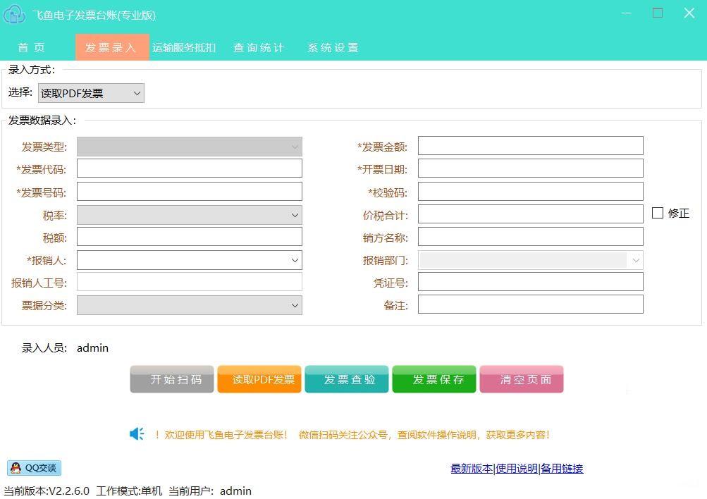 飞鱼电子发票台账(专业版)截图3