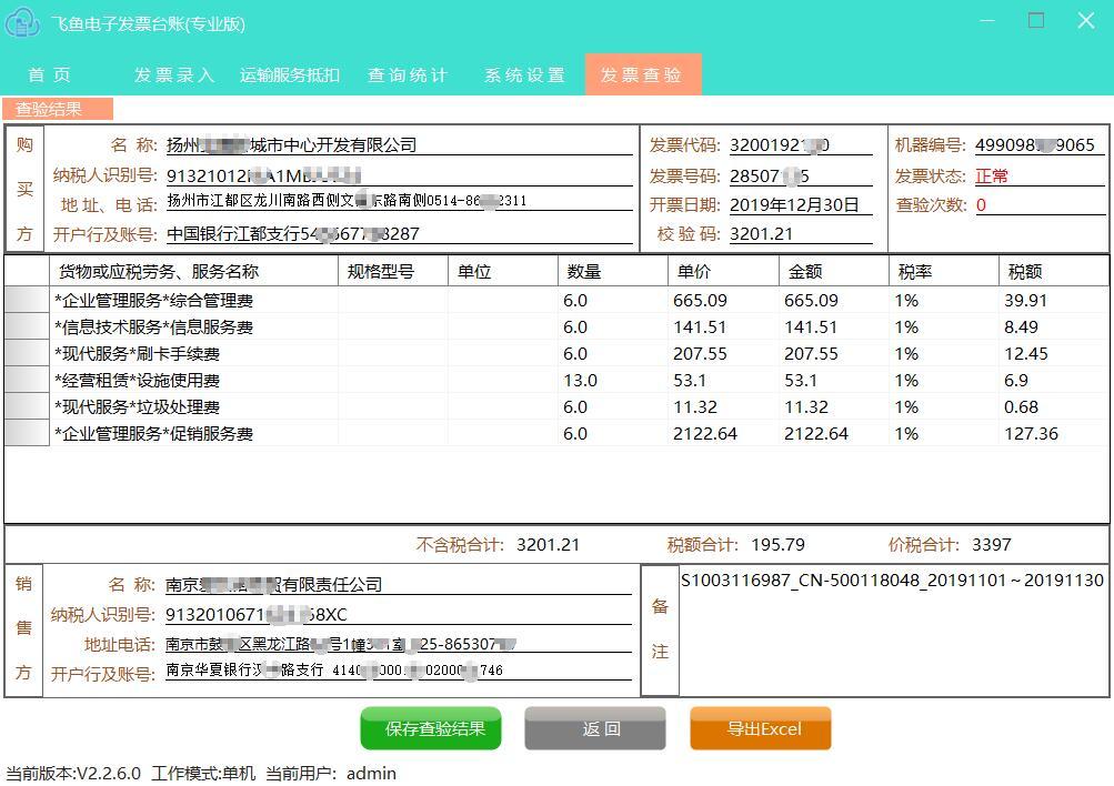 飞鱼电子发票台账(专业版)截图5