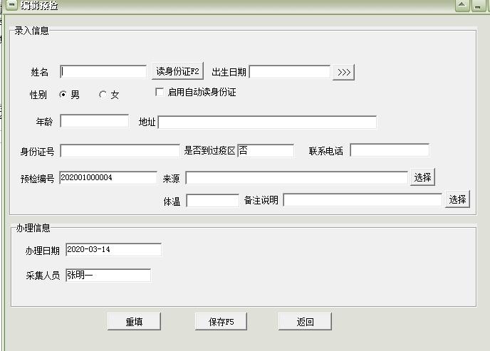 医院人员预检登记软件截图1