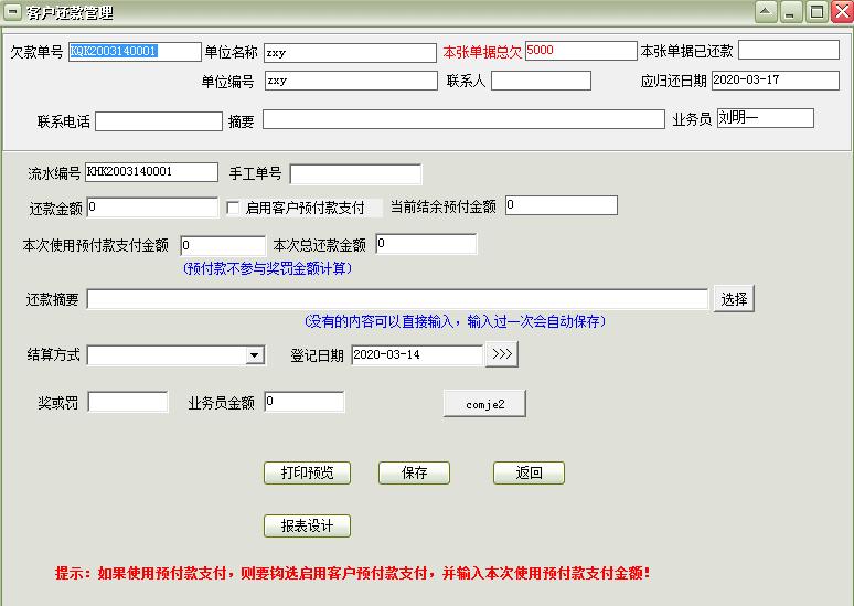 通用预付帐款管理软件截图3