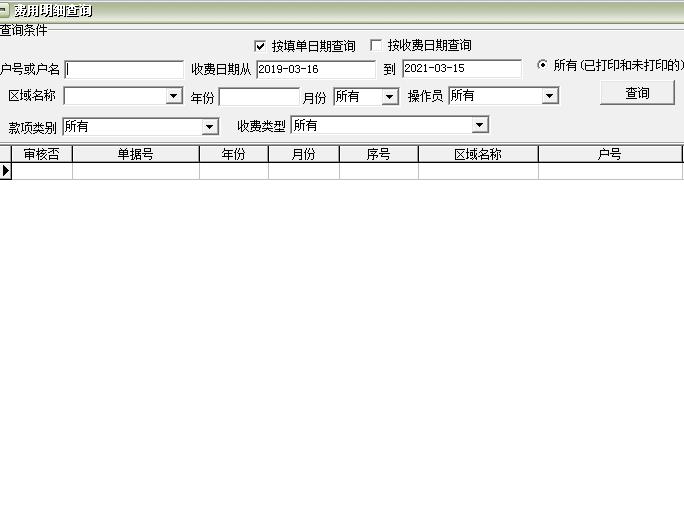 易达物业费水电费收费管理软件截图3