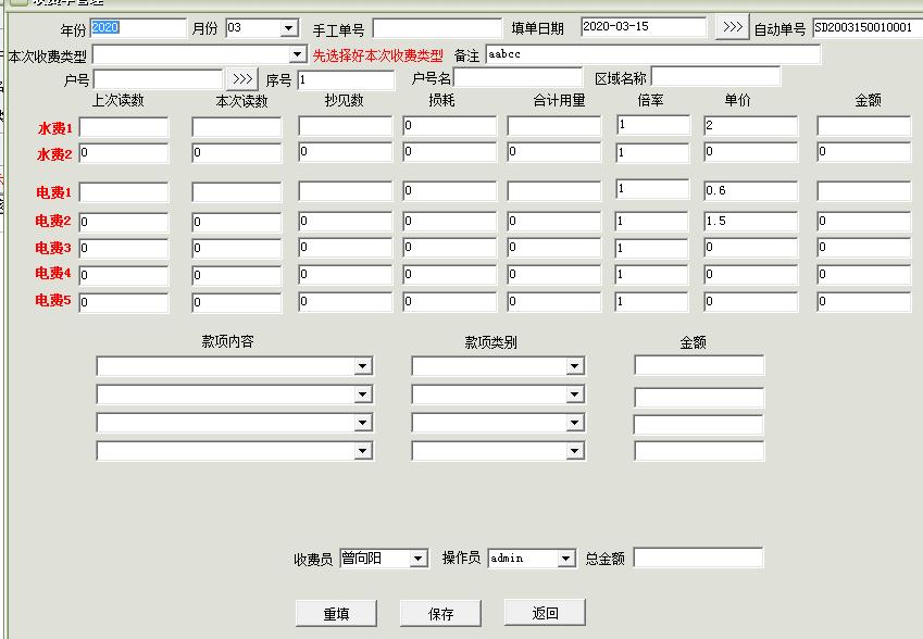 易达物业费水电费收费管理软件截图1