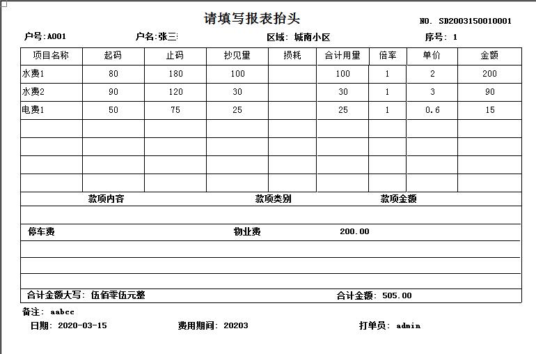 易达物业费水电费收费管理软件截图5