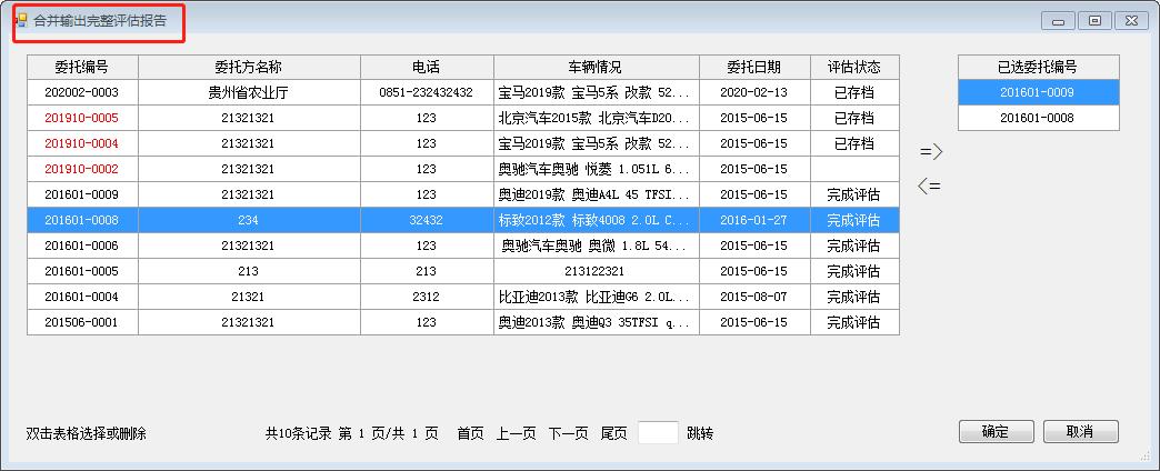 机动车鉴定评估管理系统2020版截图2