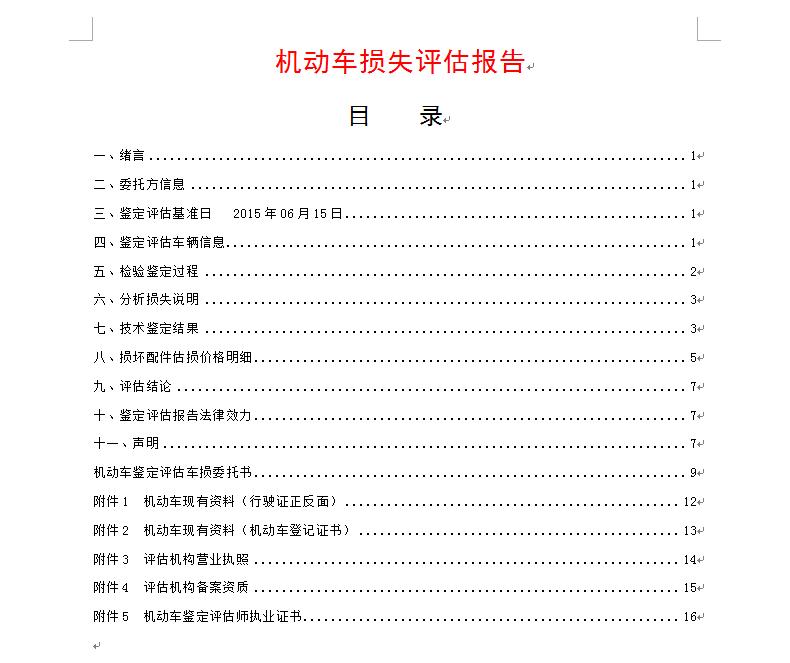 机动车鉴定评估管理系统2020版截图3