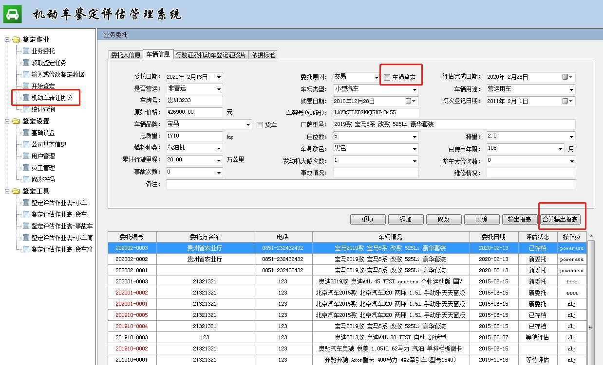 机动车鉴定评估管理系统2020版截图4