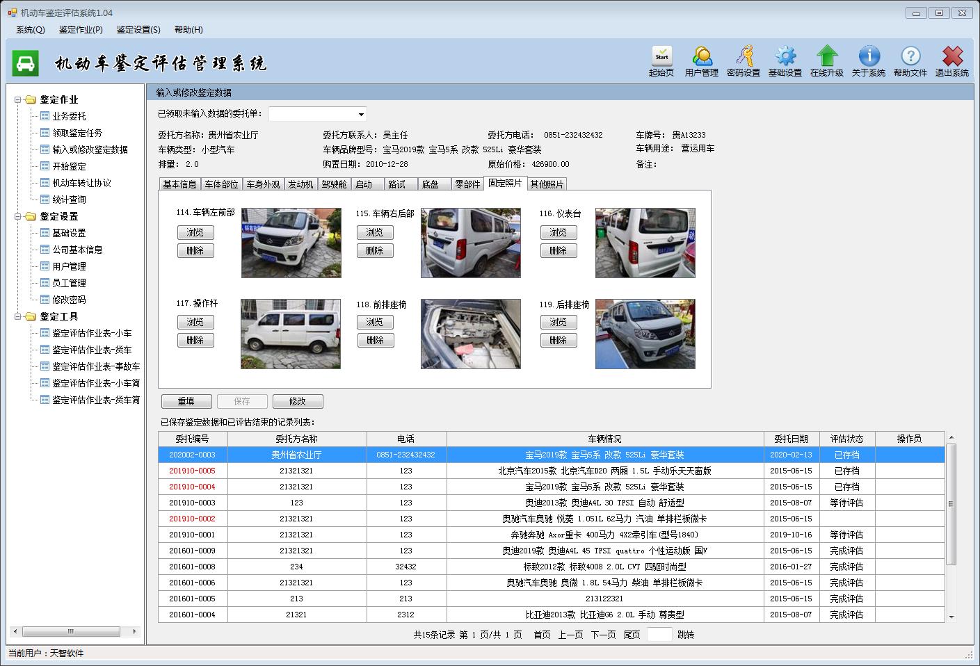 机动车鉴定评估管理系统2020版截图5