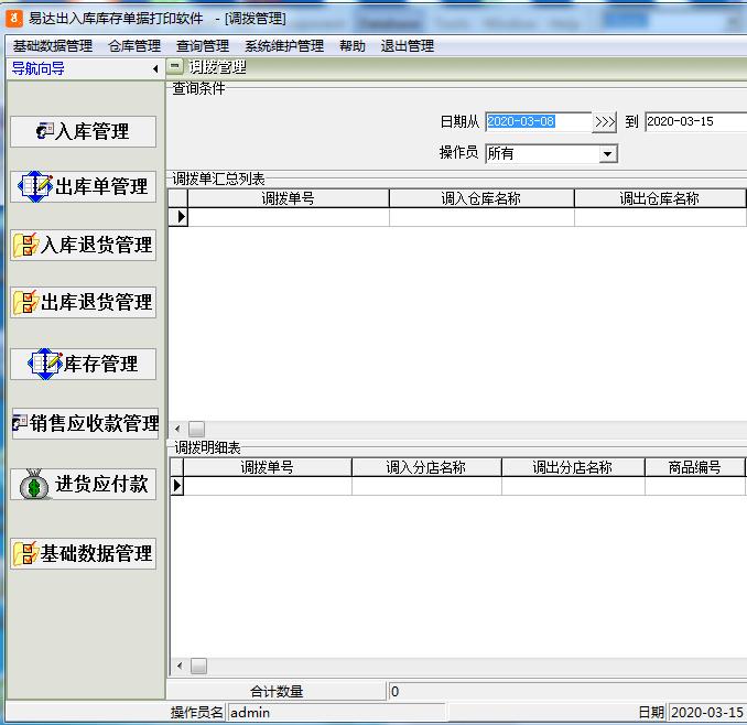 易达出入库库存单据打印软件截图3