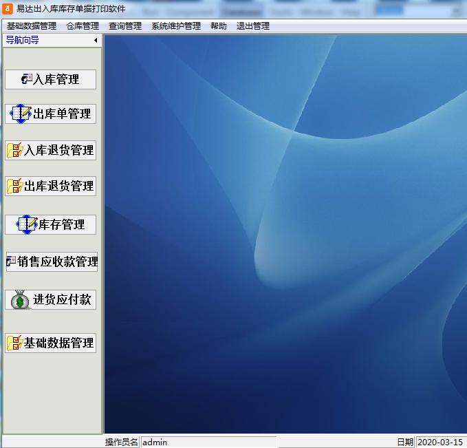 易达出入库库存单据打印软件截图4