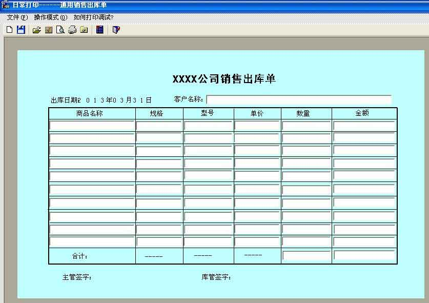 e8票据打印软件截图6