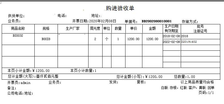 医疗器械进销存财务管理系统软件截图2