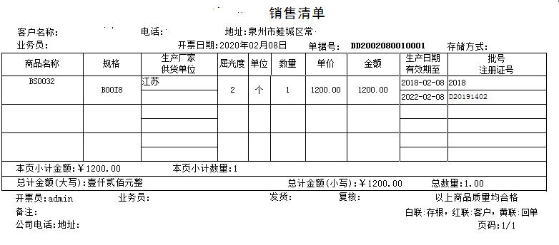 医疗器械进销存财务管理系统软件截图3