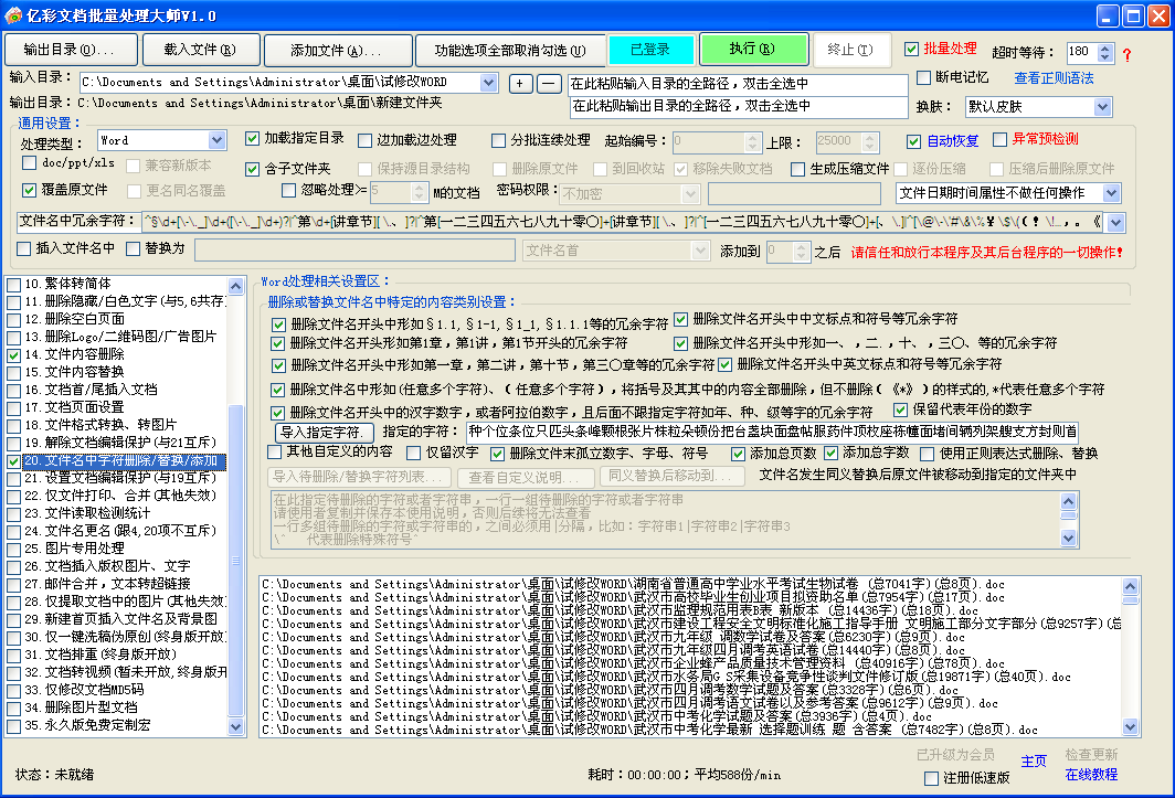 亿彩文档批量处理大师截图3