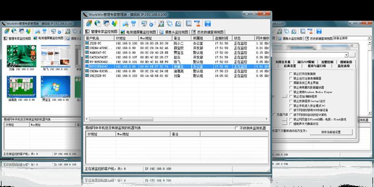 WorkWin管理专家监控软件截图2
