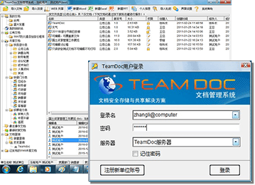 TeamDoc文档管理软件截图2