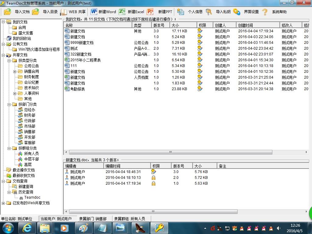 TeamDoc文档管理软件截图3